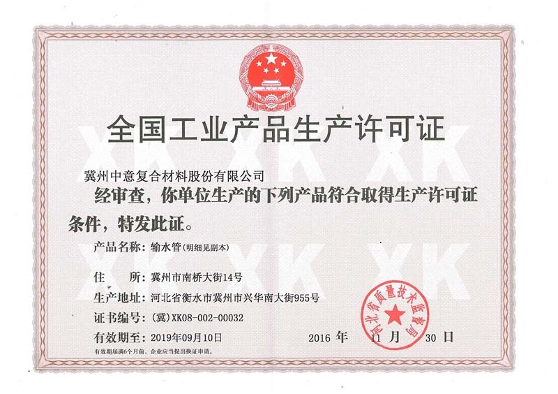Production certificate for pipe